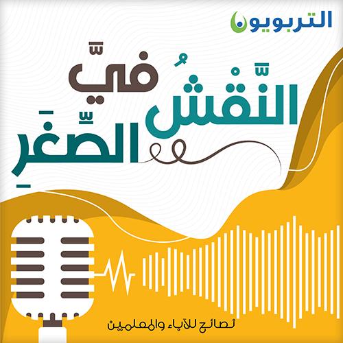 Alnaqsh Logo