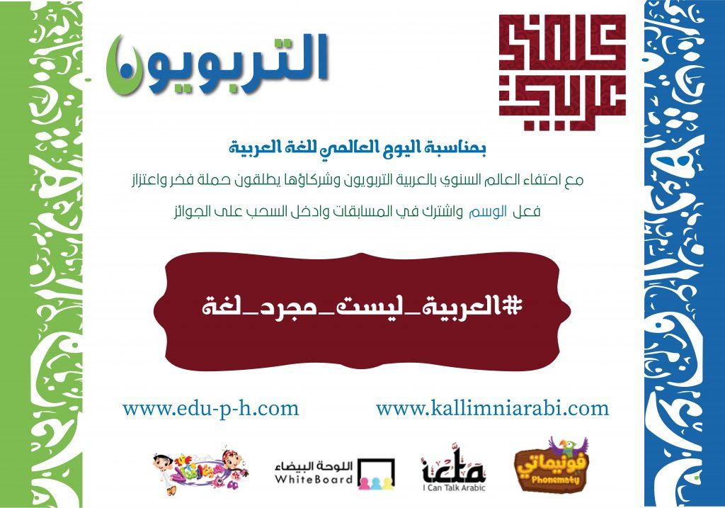 دعوة اليوم العالمي للغة العربية 2019