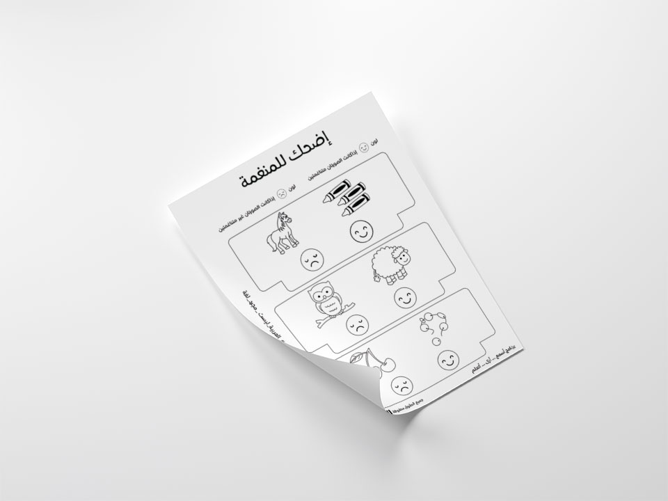 Arabic Day Worksheets Laugh