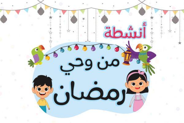 Ramadan Worksheets Fb