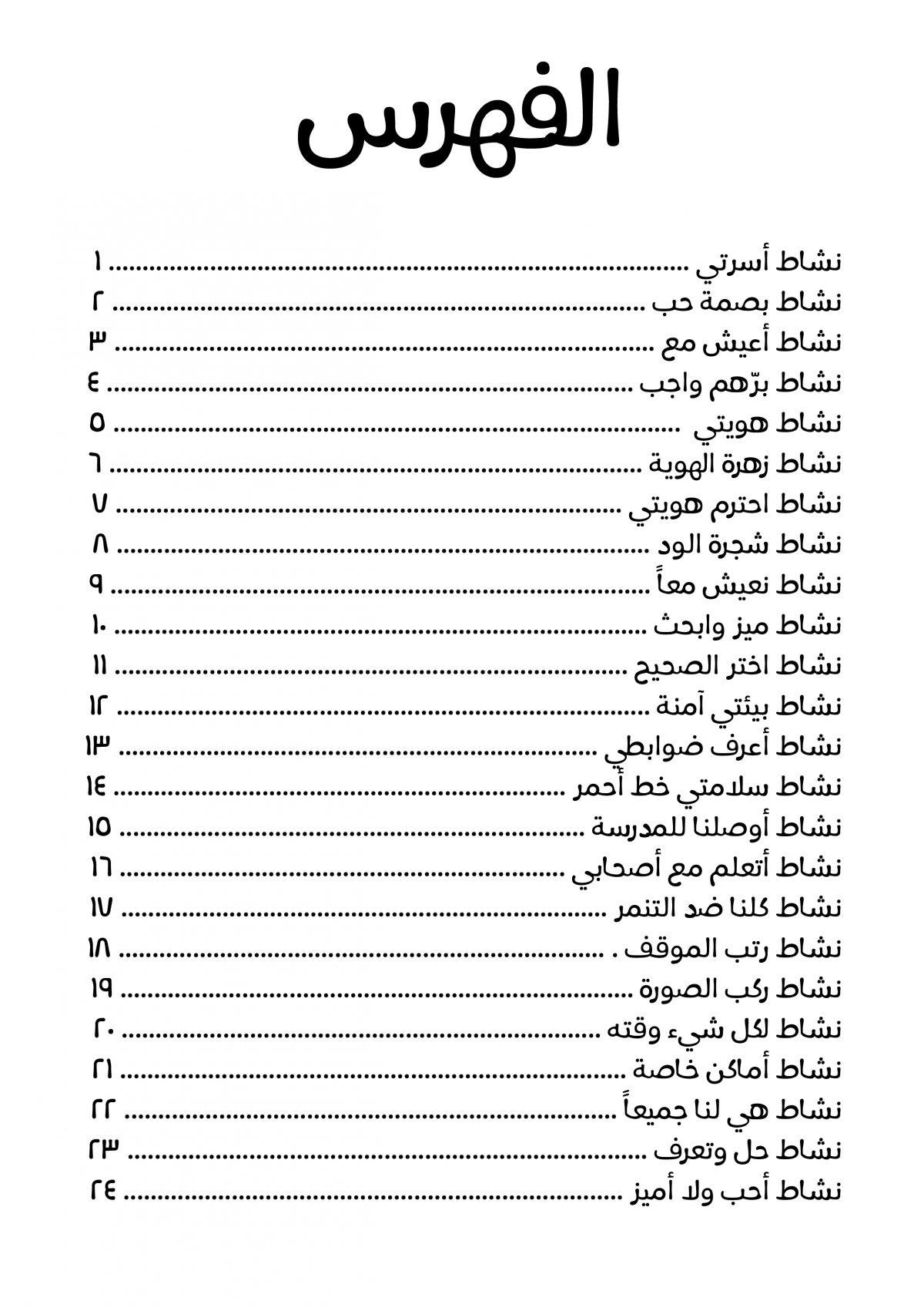 فهرس كتاب حقوقي وواجباتي 03